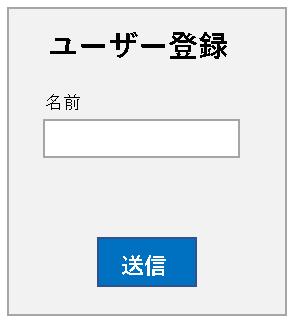 ユーザー登録(目標ページ)